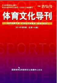 《体育文化导刊》武汉体育教学论文征稿