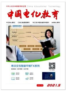 中国电化教育CSSCI 南大核心期刊