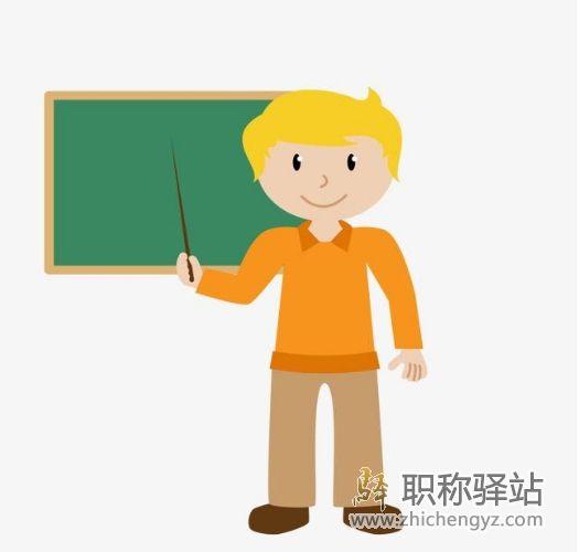 河北省中小学教师高级教师评审论文要求