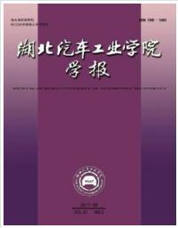 湖北汽车工业学院学报