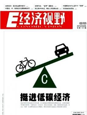 经济视野经济期刊发表