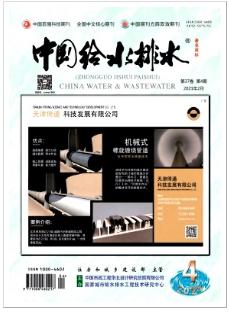 中国给水排水中文核心期刊