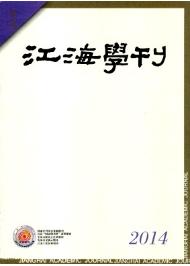 《江海学刊》政治学刊发表