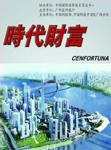 《时代财富》核心期刊经济论文发表