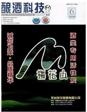 酿酒科技贵州省科技期刊