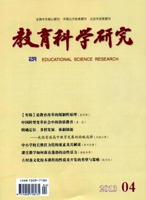 《教育科学研究》核心期刊投稿发表
