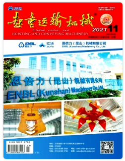 起重运输机械科技类技术刊物