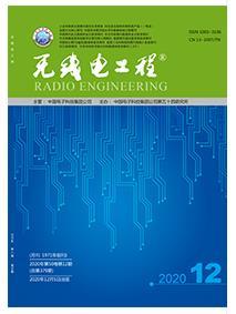 无线电工程国家级电子期刊投稿征稿