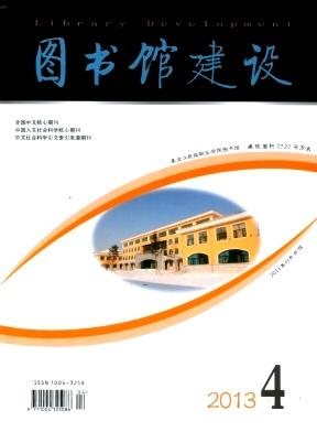 《图书馆建设》期刊征稿启事