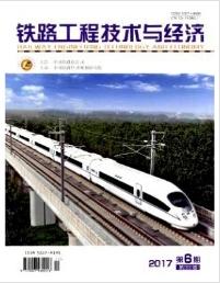 铁路工程技术与经济