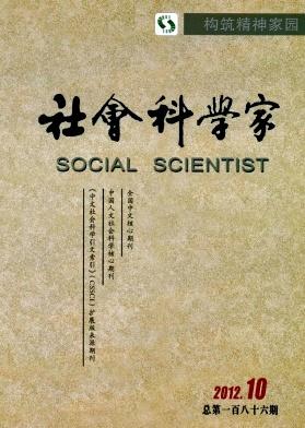 《社会科学家》科技期刊投稿