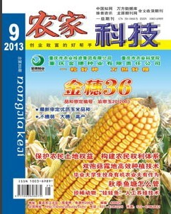 《农家科技》农业核心期刊