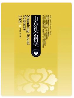 山东社会科学CSSCI期刊发表