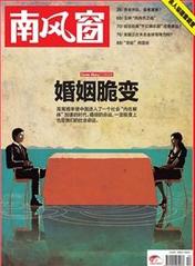 《南风窗》新闻资讯论文征稿