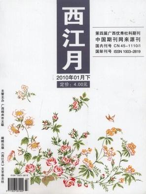 《西江月》文学期刊征稿