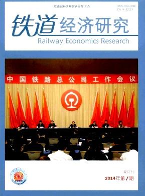 《铁道经济研究》省级经济学论文