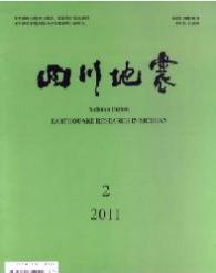 《四川地震》中国自然地理学核心期刊