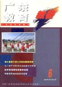 《广东教育・教研》期刊论文投稿