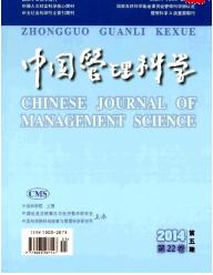 《中国管理科学》省级经济期刊投稿