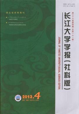 《长江大学学报》教育期刊征稿进行中