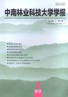 《中南林业科技大学学报(自然科学版)》科技期刊投稿