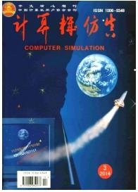 计算机仿真科技论文核心期刊