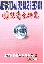 《国际商务研究》省级期刊产业经济论文发表