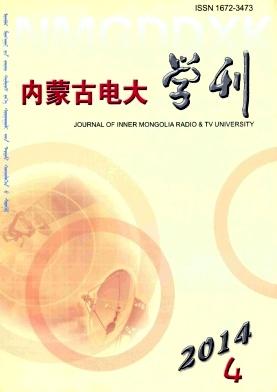 《内蒙古电大学刊》省级电力工程师论文发表