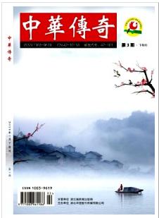 中华传奇湖北省文化期刊