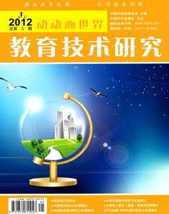 《动动画世界:教育技术研究》国家级期刊投稿