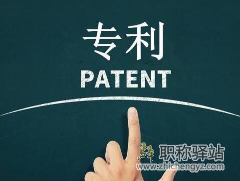 职称需要专利是什么专利