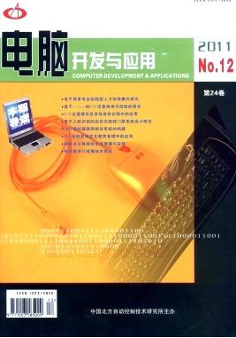 《电脑开发与应用》发表计算机论文