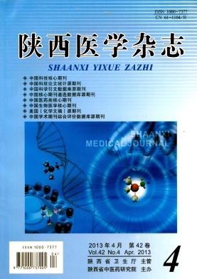 《陕西医学杂志》医学期刊征稿进行中