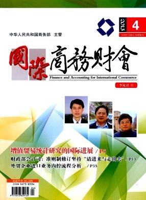 《国际商务财会》高级会计师论文发表期刊