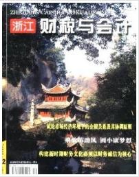 浙江财税与会计