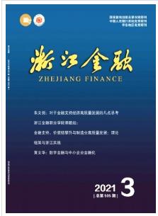 浙江金融杂志发表