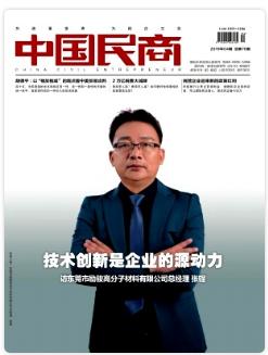中国民商杂志核心论文投稿