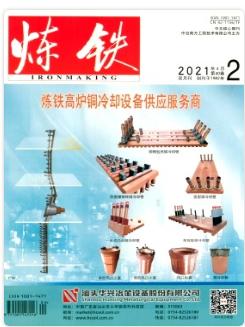 炼铁冶金专业技术性刊物