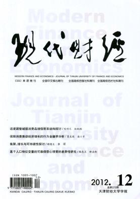 《现代财经》经济核心期刊投稿