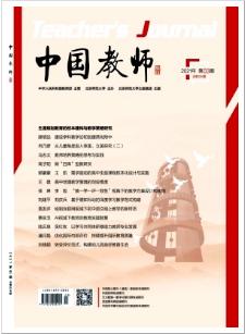 中国教师国家级教育期刊投稿