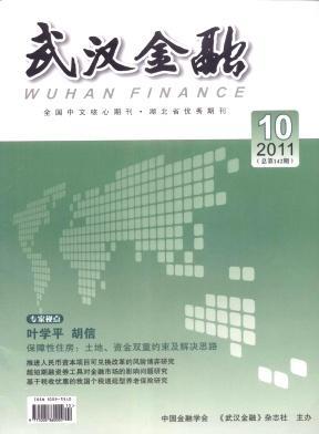 《武汉金融》经济北大核心期刊征稿