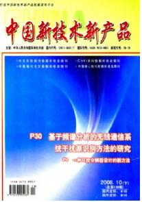 《中国新技术新产品》学报工程科技期刊