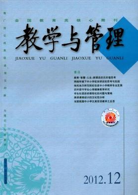 《教学与管理》教育类核心期刊征稿