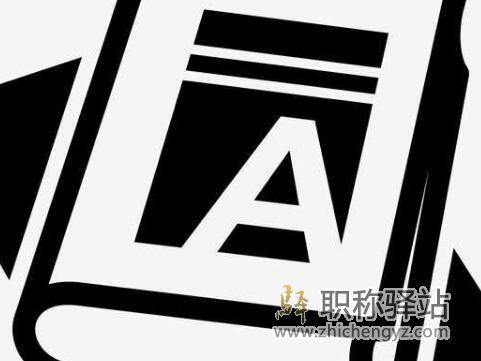 怎么申请副高zhiwei的课题