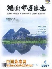 《湖南中医杂志》医学论文发表期刊