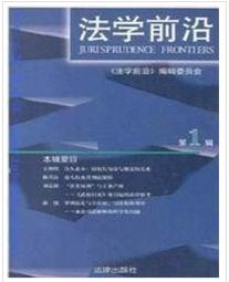 中国法学前沿