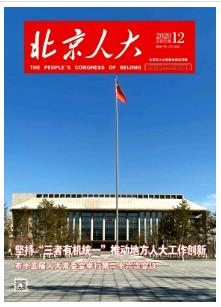 北京人大杂志发表