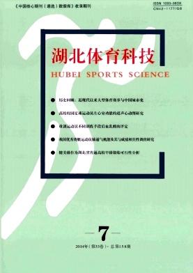 《湖北体育科技》运动员论文投稿期刊