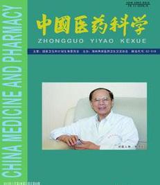 《中国医药科学》社会医学论文发表