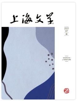 上海文学北大核心期刊